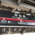 中目黒を街散歩!渋谷から二駅のこの街にはどんな魅力が?!